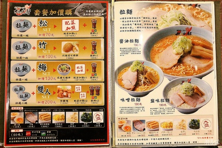 Order Chinese Food while you're in China, without knowing the language